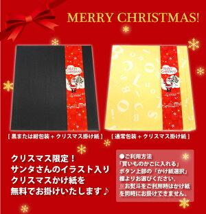 クリスマス掛け紙無料!