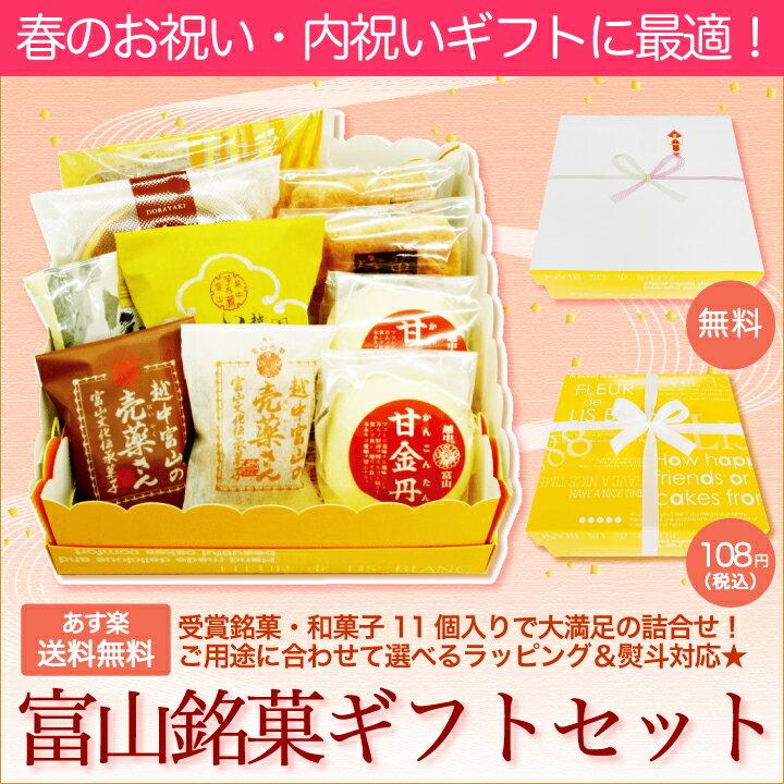 あす楽対応!送料無料 『銘菓ギフトセット』(箱色黄色)御年賀やお祝いギフトに!