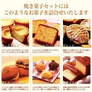 焼き菓子ギフトセットのお菓子はこちらです!