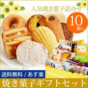 焼き菓子セット10個入り!