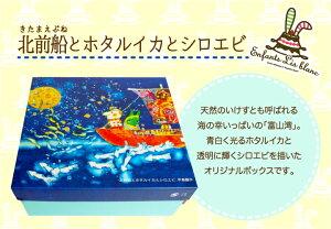 『北前船とほたるいかと白えび』(小)箱
