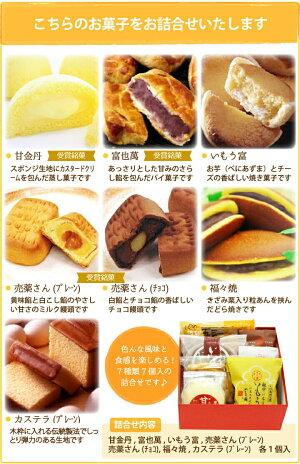 富山の物語BOX(小)お菓子の種類はこちらです