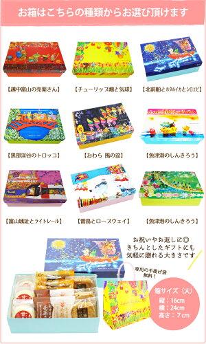 富山の物語BOX(大)お箱のご案内