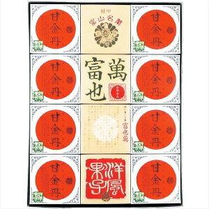 富山銘菓甘金丹(8個)、富也萬(4個)詰め合わせ