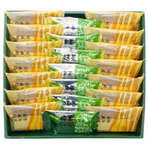 地卵カステラ21個入(プレーン14,抹茶7)