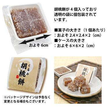 胡桃餅(くるみもち)1個