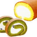 送料無料 富山純米ロールケーキ(ミルク・抹茶セット)冷凍発送 日付指定OK!誕生日ケーキ お祝い 内祝いギフト