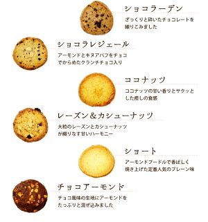 時間のクッキー10枚入