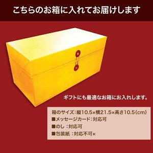 お箱はこちらです