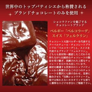 上質なチョコレートを贅沢に使用!