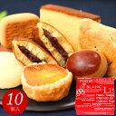 ギフト 和菓子 プレゼント あす楽 送料無料 銘菓ギフトセット(10個入) クリスマス お歳暮 御歳暮 お祝い お返しに …