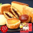ハロウィン プレゼント ギフト 和菓子 あす楽 送料無料 銘菓ギフトセット(10個入) お祝い お返し 内祝い 出産祝い 結…