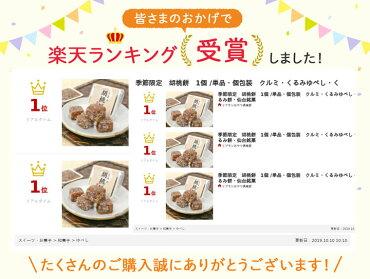 季節限定胡桃餅1個/単品・個包装クルミ・くるみゆべし・くるみ餅・仙台銘菓