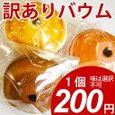 【訳あり】端っこバウムクーヘン (送料無料の商品と同梱で送料無料)一人2個まで