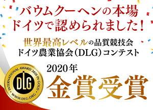 2020年DLGコンテスト金賞受賞した本場ドイツに認められたバウムクーヘン