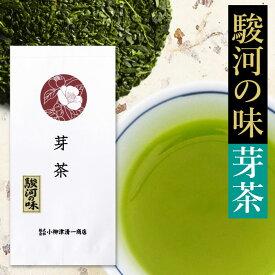 お茶 芽茶 駿河の味100g 静岡茶 リーフティー 日本茶 緑茶 濃厚 本格 深蒸し 深むし茶 健康 栄養 新芽 一番茶 茶葉 自宅用 プレゼント 高級 希少 お湯 おいしい 飲み物 ドリンク 食後 コク