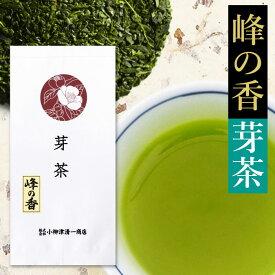 【芽茶】峰の香100g 静岡産 静岡茶 お茶 日本茶 緑茶 濃厚 本格 深蒸し 茶葉 自宅用 プレゼント