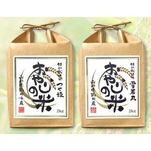 【令和元年産】おやじの米(せがれの肥料仕込)つや姫・雪若丸 食べ比べセット 白米 2kg×2品種