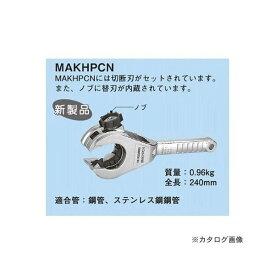 ネグロス電工 MAKHPCN ラチェットパイプカッター【新品】