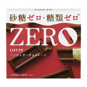 【クール便発送】ロッテ ゼロチョコレート50g 10箱 ノンシュガーチョコレート砂糖ゼロ糖類ゼロ