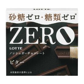 【クール便発送】ロッテ ゼロビターチョコレート50g 10箱 ノンシュガーチョコレート砂糖ゼロ糖類ゼロ
