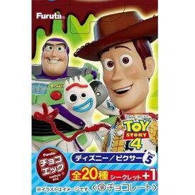 フルタ製菓 チョコエッグピクサー5 未開封10個入りBOX