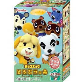 フルタ製菓 チョコエッグどうぶつの森 未開封10個入りBOX