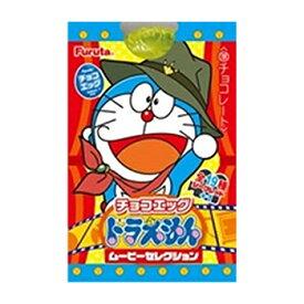 フルタ製菓 チョコエッグドラえもんムービーセレクション 未開封10個入りBOX