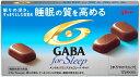 江崎グリコ GABA ギャバ フォースリープ(まろやかミルクチョコレート) 50g×10個