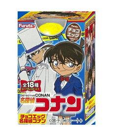 フルタ製菓 チョコエッグ名探偵コナン 未開封10個入りBOX