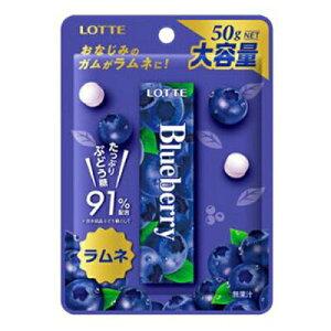 【送料無料】ロッテ ブルーベリーラムネ 50g 10コ入り
