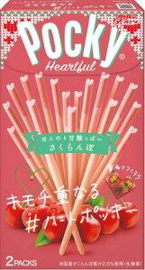 【クール便発送】江崎グリコ ポッキーハートフル さくらんぼ チョコレートスナック 2袋 ×10個