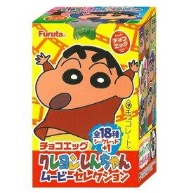 【送料無料】フルタ製菓 チョコエッグ クレヨンしんちゃんムービーセレクション BOX 20g ×10個