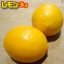 国産レモン3kg 農薬不使用 化学肥料不使用 防腐剤ワックス不使用 わけあり 九州産 ※ 無農薬 表示について 「…
