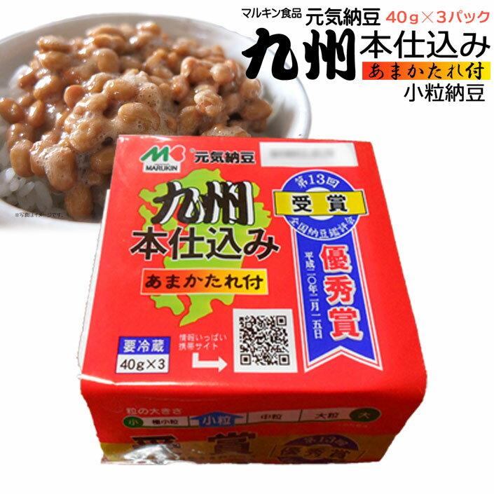 マルキン食品 元気納豆 九州本仕込み(あまかたれ付・小粒)40g*3パック