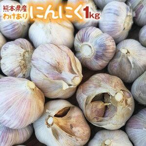 超早割 予約品 わけあり 熊本県産 無農薬 にんにく 1kg ニンニク 大蒜