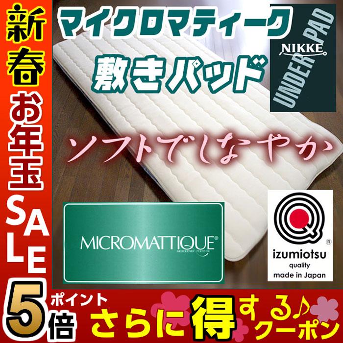 マイクロマティーク あったか 敷きパッド 敷パッド シングルサイズ ニッケ NIKKE 日本製 ハイテク敷きパッドシーツ ベッドパッド ベッドパット 超極細繊維