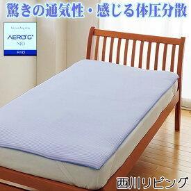 西川 エアロG+ ネオ 敷きパッド AEROG+ NEO シングルサイズ 涼感 敷きパッド 敷パッド 3Dファイバーコア使用 快適睡眠環境 AEROG+NEO AEROG AERO-G エアロジープラスネオ 西川リビング cp-045ブルー