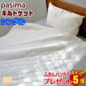 パシーマ キルトケット シングルきなり 約145cm×240cm