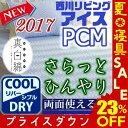 西川 アイスPCM敷きパッド シングルサイズ アイスミスト PCM クール 敷パッド クール敷パッド 涼感 冷感 ひんやり 脱…