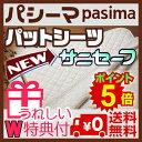 <パシーマ パットシーツ シングル 110×210cm> パシーマパットシーツ サニセーフ 敷き専用パシーマ 敷きパッドシー…