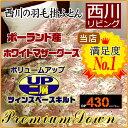 <西川 羽毛布団 シングル マザーグース>羽毛布団 西川リビング ポーランド産マザーグース 93% ボリュームアップ 二…