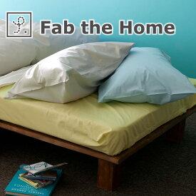 ベッドシーツ セミダブルサイズ Fab the Home(ファブザホーム) Solid(ソリッド) ベッドシーツ(ボックスシーツ) セミダブルサイズ 120×200×30センチ【ボックスシーツ BOXシーツ ベッドシーツ かわいい おしゃれ オシャレ】