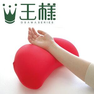 王様の手枕【まくら・ピロー・寝具】