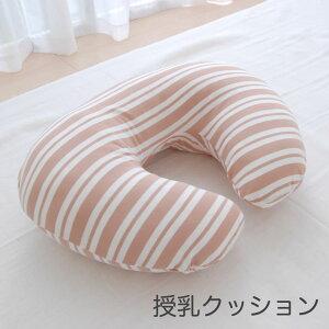 トクトク授乳クッション45×60×15cm【ベビー用品・マママタニティグッズ】【妊婦・産後・クッション・cushion】