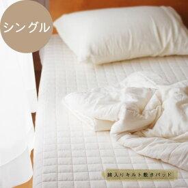 敷きパッド シングルサイズ Fabric Plus(ファブリックプラス) オーガニックコットン綿入りキルト敷きパット シングルサイズ(100×200センチ)【敷きパット 敷パッド 敷パット ベッドパット】【キャッシュレス 還元 対応】