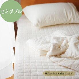 敷きパッド セミダブルサイズ Fabric Plus(ファブリックプラス) オーガニックコットン綿入りキルト敷きパット セミダブルサイズ(120×200センチ)【敷きパット 敷パッド 敷パット ベッドパット】【キャッシュレス 還元 対応】