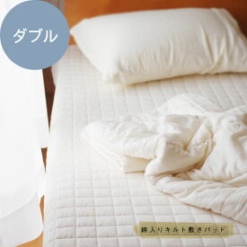 敷きパッド ダブルサイズ Fabric Plus(ファブリックプラス) オーガニックコットン綿入りキルト敷きパット ダブルサイズ(140×200センチ)【敷きパット 敷パッド 敷パット ベッドパット】【キャッシュレス 還元 対応】