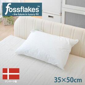 枕 フォスフレイクスピロー (fossflakes pillow) 35×50センチ(ジュニアサイズ) デンマーク生まれのふわふわ枕 【ギフトラッピング無料】【フォスフレイクス枕 ホテル枕 まくら 洗える枕 エコテックス フォスフレークスピロー】【N】