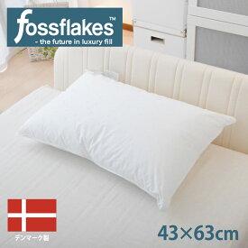 枕 フォスフレイクスピロー (fossflakes pillow) 43×63センチ(シングルサイズ) デンマーク生まれのふわふわ枕 【ギフトラッピング無料】【弾力性 ホテル枕 まくら 洗える枕 エコテックス フォスフレークスピロー】【N】